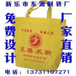 涉县无纺布袋厂